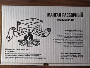 Мангал 350*250*140 (без шампуров) в коробке