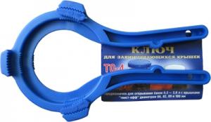 Ключ для винтовых крышек на 4 диаметра ТО-4