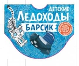 """Ледоходы детские """"Барсик"""" (размер 25-34)"""