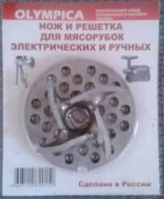 "Набор для мясорубки (решетка + нож) ""OLYMPICA"" Россия"